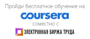 Пройди бесплатное обучение на Coursera